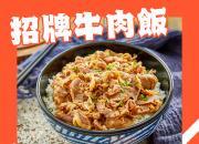 和番丼饭丨魔都日式美食,最爱的还是这家!