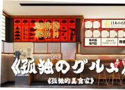 和番丼饭,日式简餐的头牌,吃一次就爱上了!