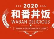 和番丼饭丨日单量500+份,20多天单量突破9999+!
