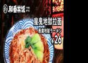 吃遍和番丨4款日式拉面,每一碗都勾你食欲~