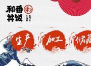 为什么说【和番丼饭】是日式简餐行业的未来!